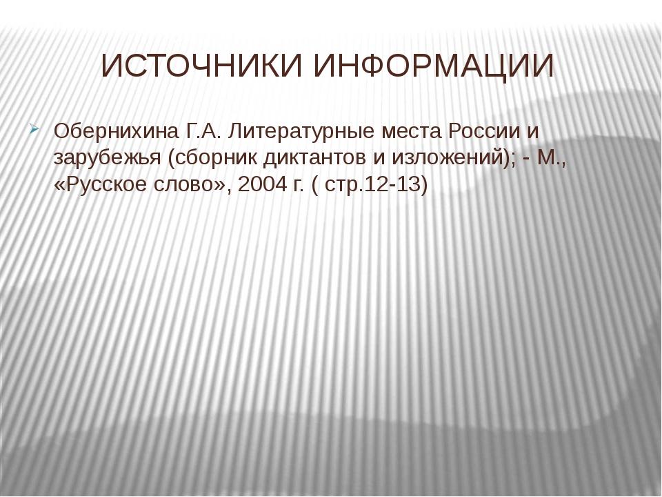 ИСТОЧНИКИ ИНФОРМАЦИИ Обернихина Г.А. Литературные места России и зарубежья (с...