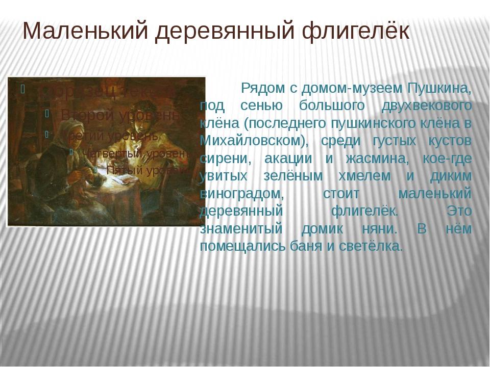 Маленький деревянный флигелёк Рядом с домом-музеем Пушкина, под сенью больш...