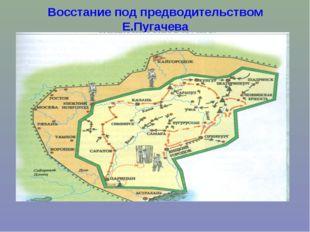 Восстание под предводительством Е.Пугачева