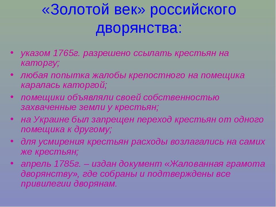 «Золотой век» российского дворянства: указом 1765г. разрешено ссылать крестья...
