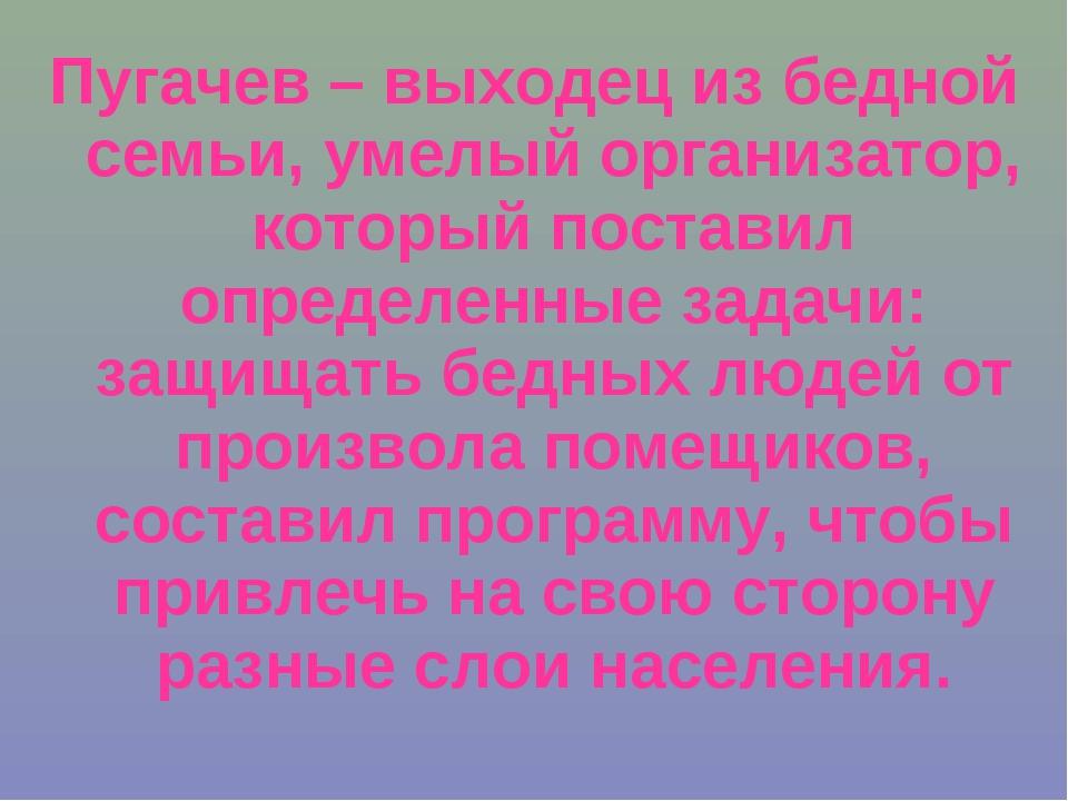 Пугачев – выходец из бедной семьи, умелый организатор, который поставил опред...