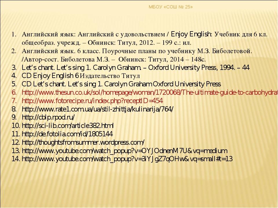 Английский язык: Английский с удовольствием / Enjoy English: Учебник для 6 кл...