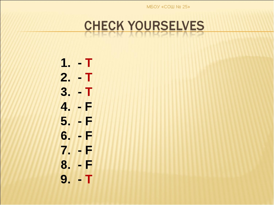 МБОУ «СОШ № 25» 1. - T 2. - T 3. - T 4. - F 5. - F 6. - F 7. - F 8. - F 9. -...