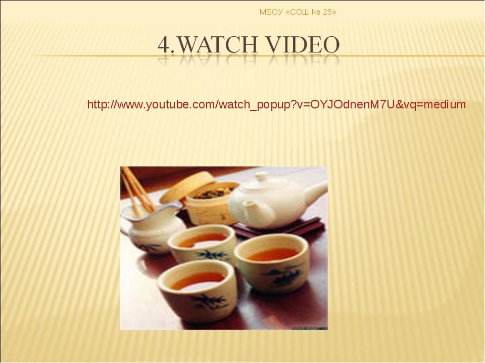 МБОУ «СОШ № 25» http://www.youtube.com/watch_popup?v=OYJOdnenM7U&vq=medium МБ...