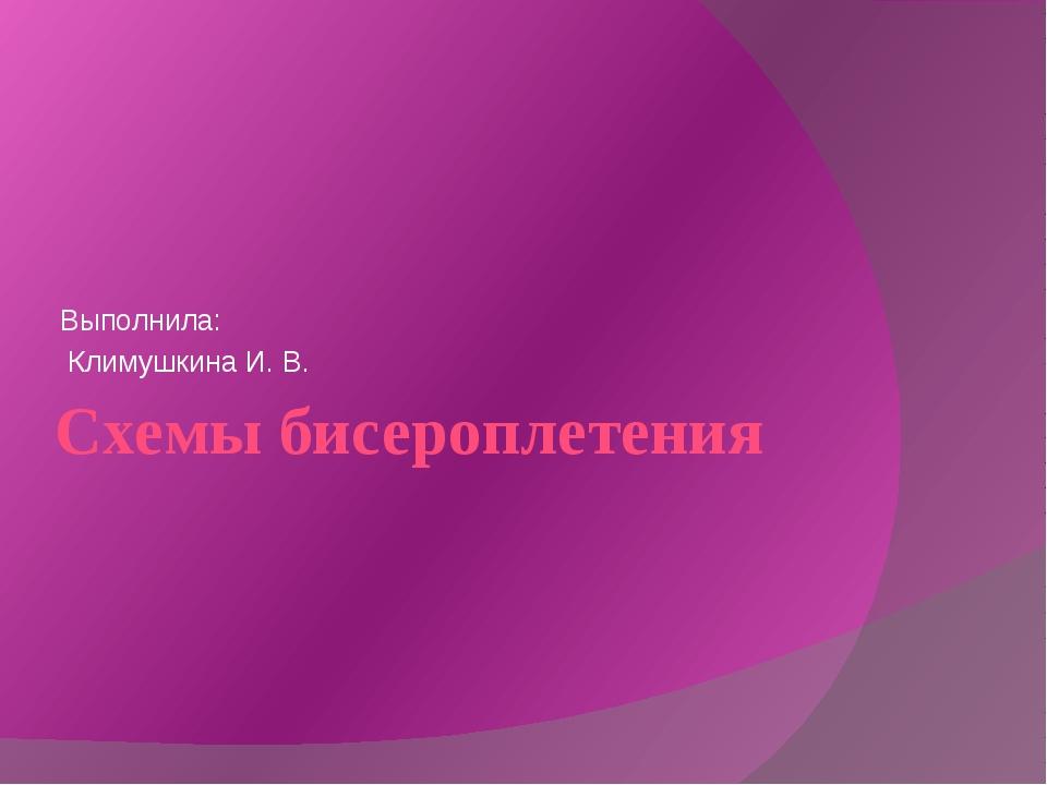 Схемы бисероплетения Выполнила: Климушкина И. В.