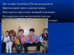Нет в мире подобных России раздольной, Цветов наших ярче и крепче пород. Бесс