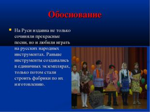 Обоснование На Руси издавна не только сочиняли прекрасные песни, но и любили