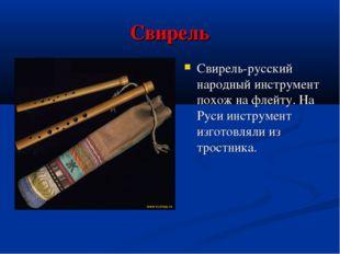 Свирель Свирель-русский народный инструмент похож на флейту. На Руси инструме