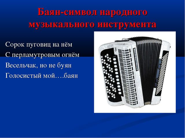 Баян-символ народного музыкального инструмента Сорок пуговиц на нём С перламу...