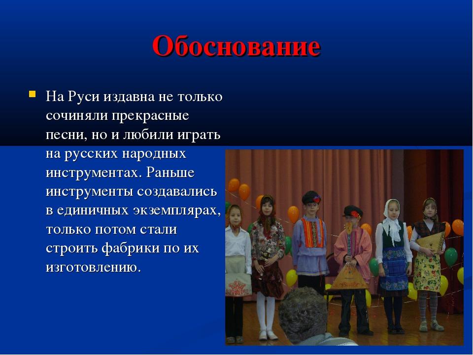 Обоснование На Руси издавна не только сочиняли прекрасные песни, но и любили...
