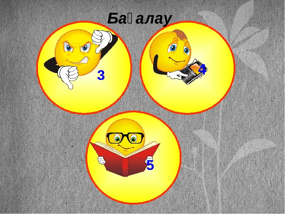 Бағалау 3 4 5