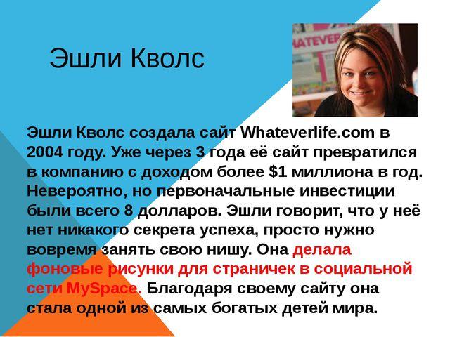 Эшли Кволс Эшли Кволс создала сайт Whateverlife.com в 2004 году. Уже через 3...