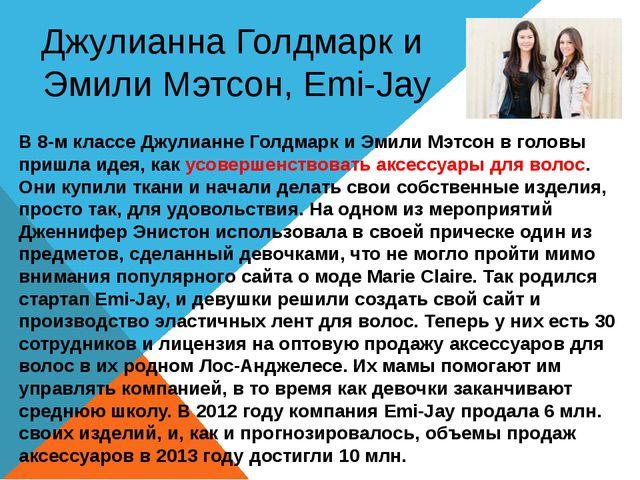 Джулианна Голдмарк и Эмили Мэтсон, Emi-Jay В 8-м классе Джулианне Голдмарк и...