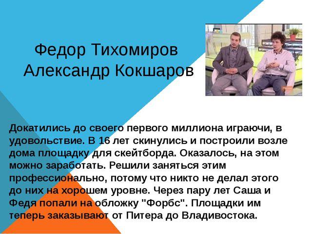Федор Тихомиров Александр Кокшаров Докатились до своего первого миллиона игра...