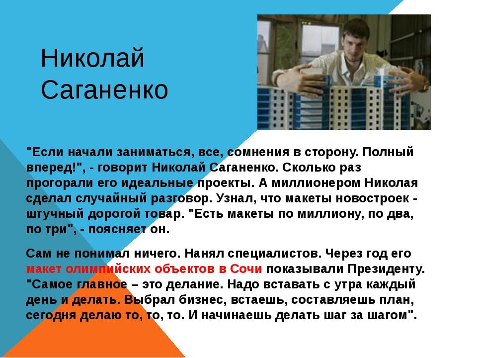 """Николай Саганенко """"Если начали заниматься, все, сомнения в сторону. Полный вп..."""