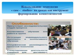 Использование слайдовых презентаций в Использование слайдовых презентаций в о