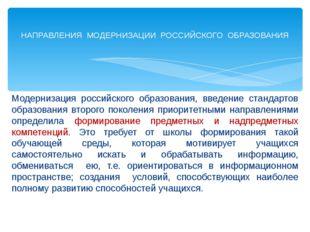 Модернизация российского образования, введение стандартов образования второго