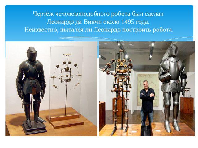 Чертёжчеловекоподобного роботабыл сделан Леонардо да Винчиоколо1495 года...