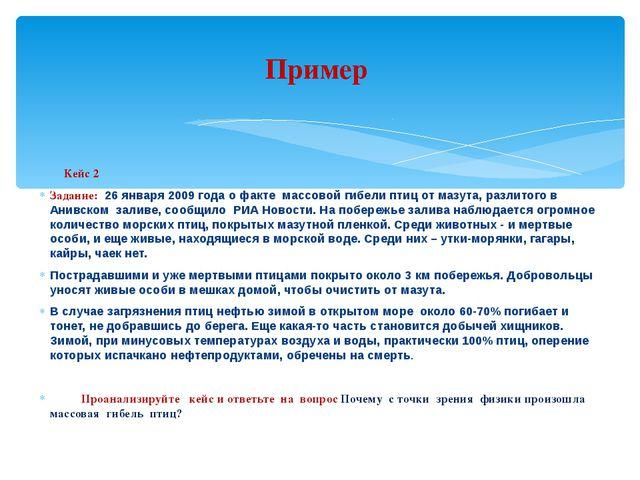 Кейс 2 Задание: 26 января 2009 года о факте массовой гибели птиц от мазута,...