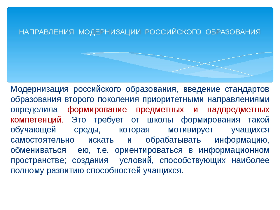 Модернизация российского образования, введение стандартов образования второго...