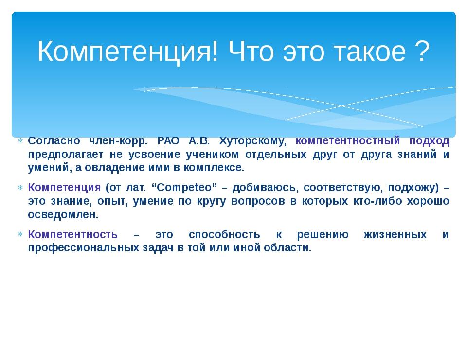 Согласно член-корр. РАО А.В. Хуторскому, компетентностный подход предполагает...