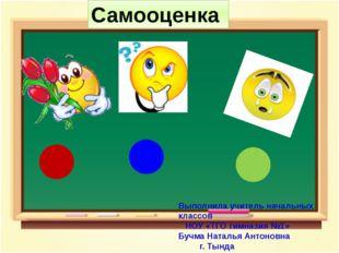 Самооценка Выполнила учитель начальных классов НОУ «ТГО гимназия №1» Бучма Н