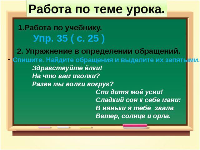 Работа по теме урока. 1.Работа по учебнику. Упр. 35 ( с. 25 ) 2. Упражнение в...