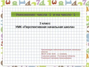 Умножение числа 1 и на число 1 3 класс УМК «Перспективная начальная школа» Пр