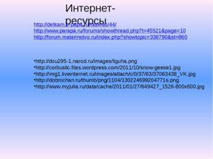 Интернет-ресурсы http://detkam.e-papa.ru/raskras/44/ http://www.parapa.ru/for