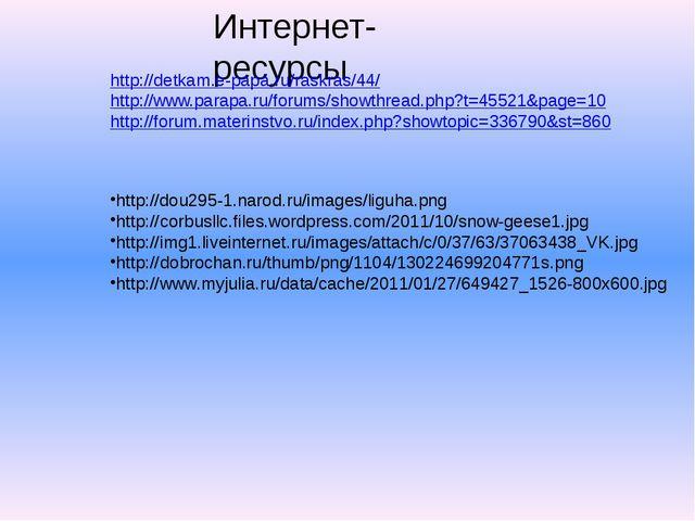 Интернет-ресурсы http://detkam.e-papa.ru/raskras/44/ http://www.parapa.ru/for...