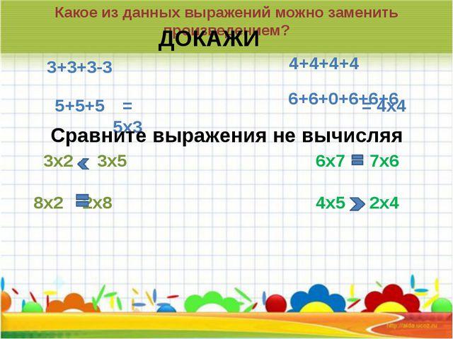 Какое из данных выражений можно заменить произведением? 3+3+3-3 5+5+5 ДОКАЖИ...