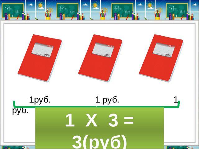 1руб. 1 руб. 1 руб. ? 1 Х 3 = 3(руб)