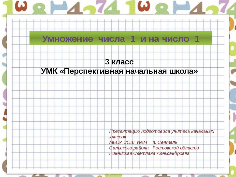 Умножение числа 1 и на число 1 3 класс УМК «Перспективная начальная школа» Пр...