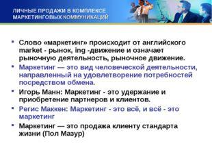 ЛИЧНЫЕ ПРОДАЖИ В КОМПЛЕКСЕ МАРКЕТИНГОВЫХ КОММУНИКАЦИЙ Слово «маркетинг» проис