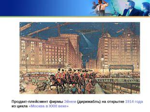 Продакт-плейсмент фирмы Эйнем (дирижабль) на открытке 1914 года из цикла «Мос