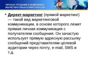 ЛИЧНЫЕ ПРОДАЖИ В КОМПЛЕКСЕ МАРКЕТИНГОВЫХ КОММУНИКАЦИЙ Директ-маркетинг (прямо