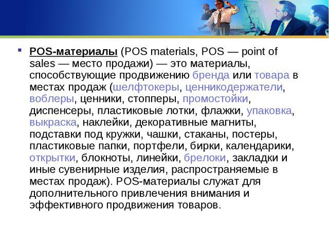 POS-материалы (POS materials, POS— point of sales— место продажи)— это мат...