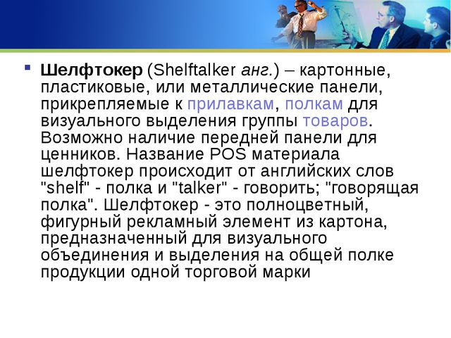 Шелфтокер (Shelftalker анг.) – картонные, пластиковые, или металлические пане...