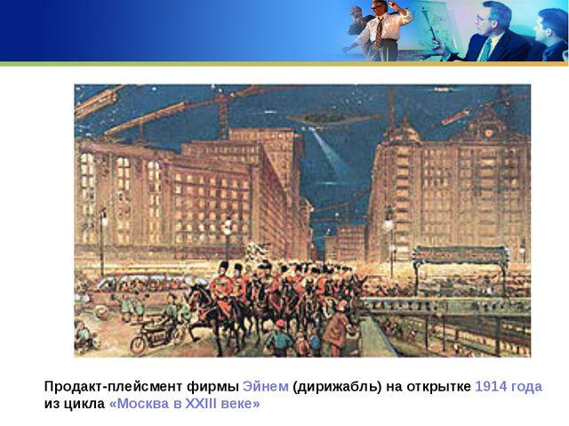 Продакт-плейсмент фирмы Эйнем (дирижабль) на открытке 1914 года из цикла «Мос...