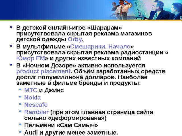 В детской онлайн-игре «Шарарам» присутствовала скрытая реклама магазинов детс...