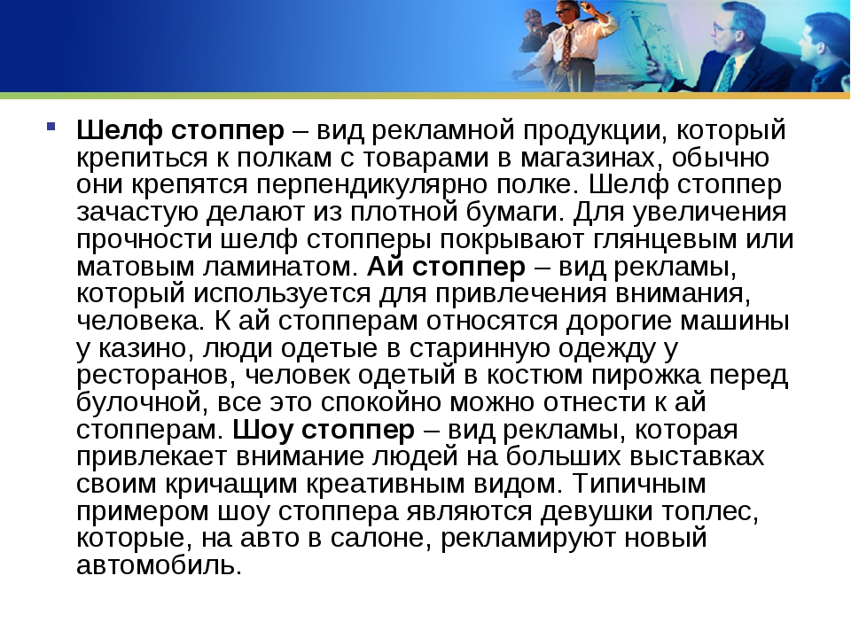 Шелф стоппер – вид рекламной продукции, который крепиться к полкам с товарами...