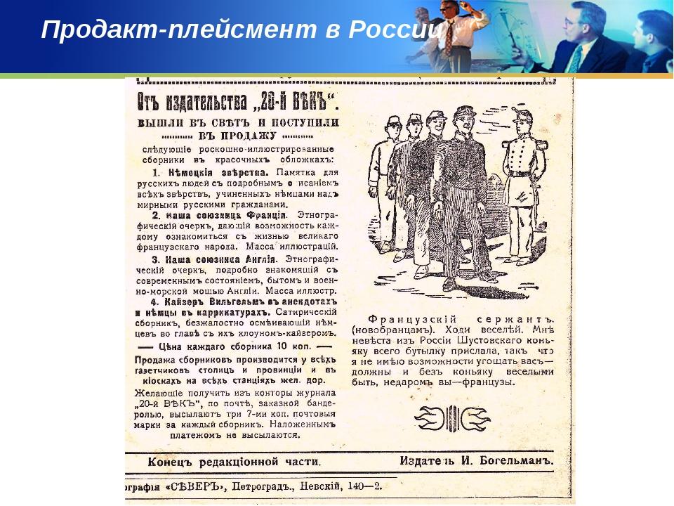 Продакт-плейсмент в России