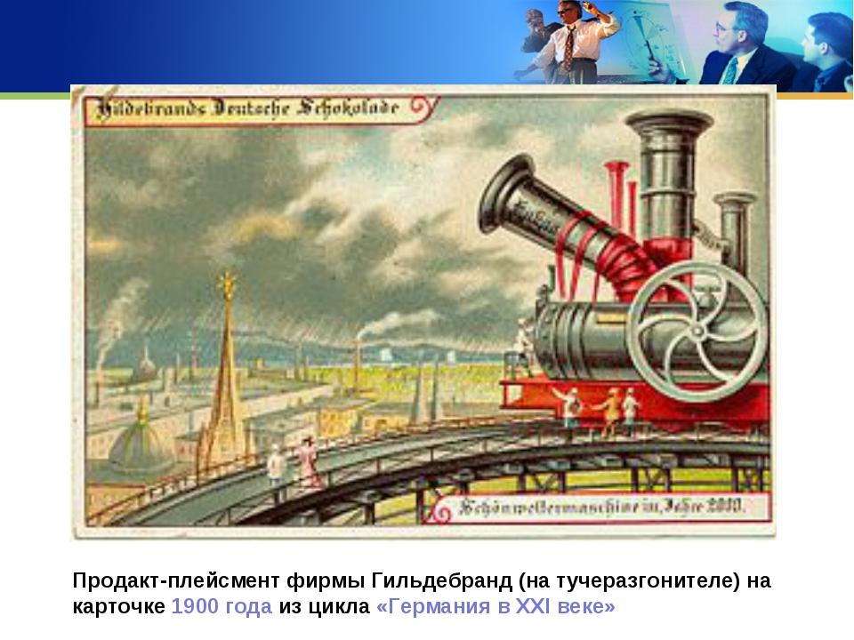 Продакт-плейсмент фирмы Гильдебранд (на тучеразгонителе) на карточке 1900 год...