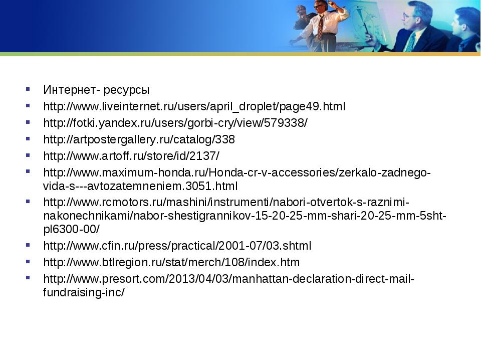 Интернет- ресурсы http://www.liveinternet.ru/users/april_droplet/page49.html...