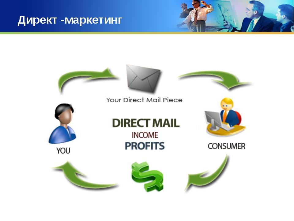 Директ -маркетинг