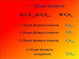 I. Общая формула: 4.Общая формула алкадиенов: А) СnН2n+2Б) СnН2n-2 В) СnН2n