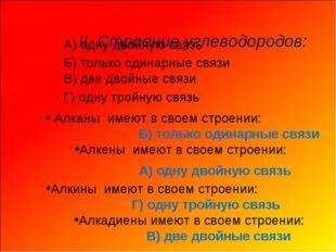 II. Строение углеводородов: Алканы имеют в своем строении: А) одну двойную