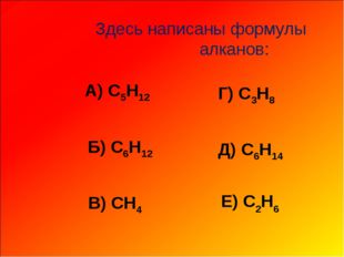 Здесь написаны формулы алканов: А) С5Н12 Б) С6Н12 В) СН4 Г) С3Н8 Д) С6Н14 Е)