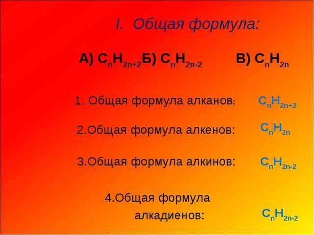 I. Общая формула: 4.Общая формула алкадиенов: А) СnН2n+2Б) СnН2n-2 В) СnН2n...
