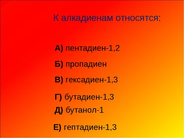 К алкадиенам относятся: А) пентадиен-1,2 Б) пропадиен В) гексадиен-1,3 Г)...